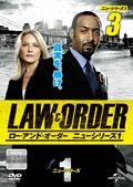 LAW&ORDER/ロー・アンド・オーダー<ニューシリーズ1> vol.3