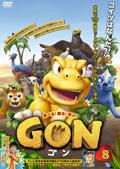 GON -ゴン- 8
