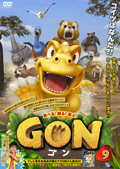 GON -ゴン- 9