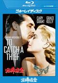 【Blu-ray】泥棒成金