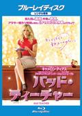 【Blu-ray】バッド・ティーチャー