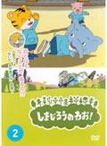しまじろうのわお! Vol.2