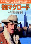 警部マクロード Vol.01 裏町の怪盗