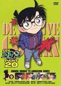 名探偵コナン DVD PART20 vol.9
