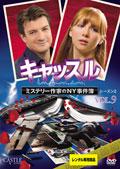 キャッスル/ミステリー作家のNY事件簿 シーズン2 Vol.9