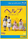 【Blu-ray】ヘルプ〜心がつなぐストーリー〜
