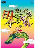 まんが日本昔ばなし 第36巻