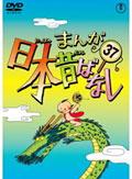 まんが日本昔ばなし 第37巻