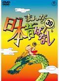 まんが日本昔ばなし 第39巻