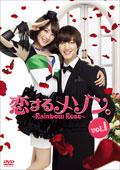恋するメゾン。〜Rainbow Rose〜 <ノーカット完全版> Vol.3