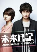 未来日記 ANOTHER:WORLD Vol.02