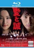 【Blu-ray】愛と誠