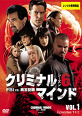 クリミナル・マインド FBI vs. 異常犯罪 シーズン6 Vol.1