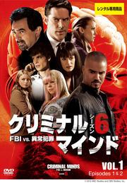クリミナル・マインド FBI vs. 異常犯罪 シーズン6セット
