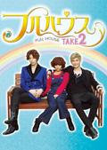 フルハウスTAKE2 DVD vol.1