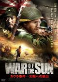 WAR OF THE SUN カウラ事件-太陽への脱出