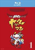 【Blu-ray】タイムボカンシリーズ ヤッターマン 1
