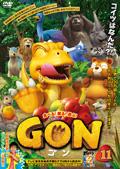GON -ゴン- 11