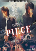 PIECE 〜記憶の欠片〜