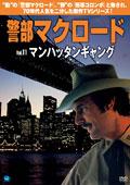 警部マクロード Vol.11 マンハッタンギャング