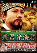 朝鮮王朝五百年シリーズ 暴君 光海君(くぁんへぐん) Vol.15