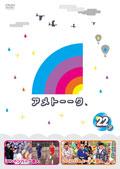 アメトーーク! 22 side-ア