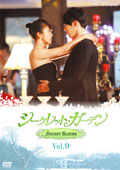 シークレット・ガーデン Vol.9