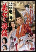歌舞伎十八番「鳴神」 美女と怪龍
