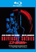 【Blu-ray】ユニバーサル・ソルジャー