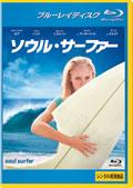 【Blu-ray】ソウル・サーファー