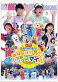 NHK おかあさんといっしょ スペシャルステージ 「みんないっしょに! ファン ファン スマイル」
