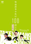 竹山のやりたい100のこと〜ザキヤマ&河本のイジリ旅〜 イジリ1 俺がシャツって言ったらシャツなんだよ!の巻