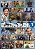 加トちゃんケンちゃんごきげんテレビ 1