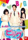 ビッグ〜愛は奇跡<ミラクル>〜 vol.8