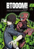 BTOOOM! 第1巻