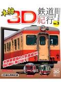 【Blu-ray】本格3D鉄道紀行 Vol.3 -ひたちなか海浜鉄道・野岩鉄道・鹿島臨海鉄道編-