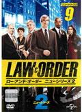 LAW&ORDER/ロー・アンド・オーダー<ニューシリーズ2> vol.9