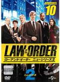 LAW&ORDER/ロー・アンド・オーダー<ニューシリーズ2> vol.10
