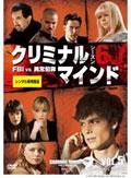 クリミナル・マインド FBI vs. 異常犯罪 シーズン6 Vol.5