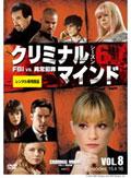 クリミナル・マインド FBI vs. 異常犯罪 シーズン6 Vol.8