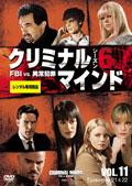 クリミナル・マインド FBI vs. 異常犯罪 シーズン6 Vol.11