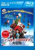 【Blu-ray】アーサー・クリスマスの大冒険