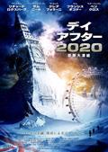 デイアフター2020-首都大凍結- <前編>