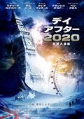 デイアフター2020-首都大凍結- <後編>