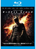 【Blu-ray】ダークナイト ライジング