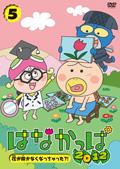 はなかっぱ 2012 第5巻 〜花が咲かなくなっちゃった?!〜