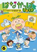 はなかっぱ 2012 第6巻 〜シンクロナイズドはなかっぱ〜