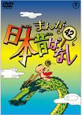 まんが日本昔ばなし 第42巻