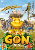 GON -ゴン- 12