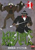 妖怪人間ベム 初回放送オリジナル版 VOL.1